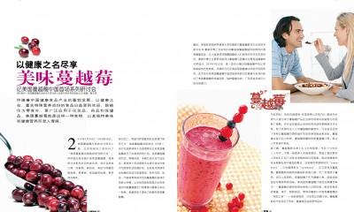 以健康之名尽享美味蔓越莓