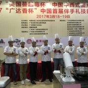 2017 U.S. Cranberry Cup — Dessert And DIM SUM Professional Competition