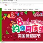 U.S. Cranberry-Womai.com Online and Offline Promotion
