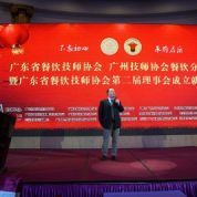 2018 Cranberry Guangzhou Food Technicians Association Annual Conference
