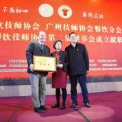 美国蔓越莓市场协会出席2018广州技师协会餐饮分会年会