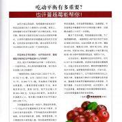 《营养导航》 吃动平衡有多重要?也许蔓越莓能帮你!