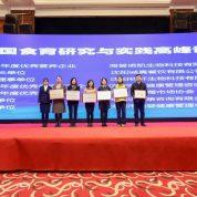 美国蔓越莓亮相中国食育研究与实践高峰论坛