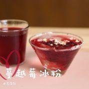 蔓越莓冰粉