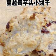蔓越莓芋头小饼干